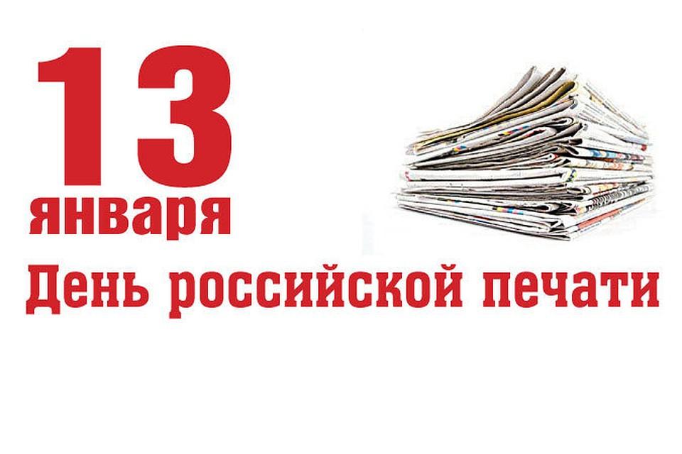 Губернатор Андрей Клычков поздравил орловских журналистов с Днем российской печати