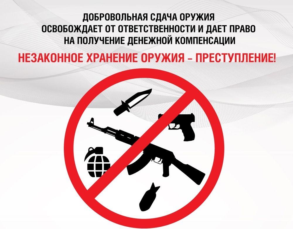 Незаконное хранение оружия - преступление!