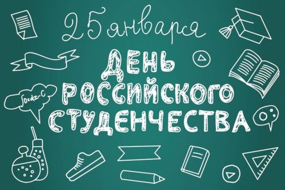 Поздравление правительства Орловской области с Днем российского студенчества