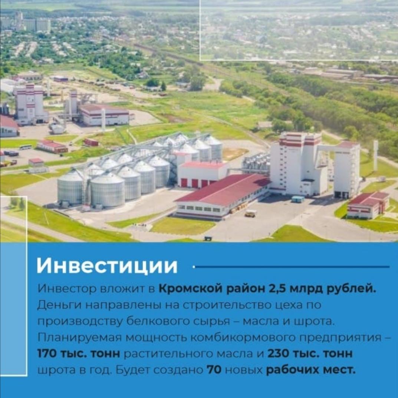 В Кромском районе реализуют крупный инвестпроект