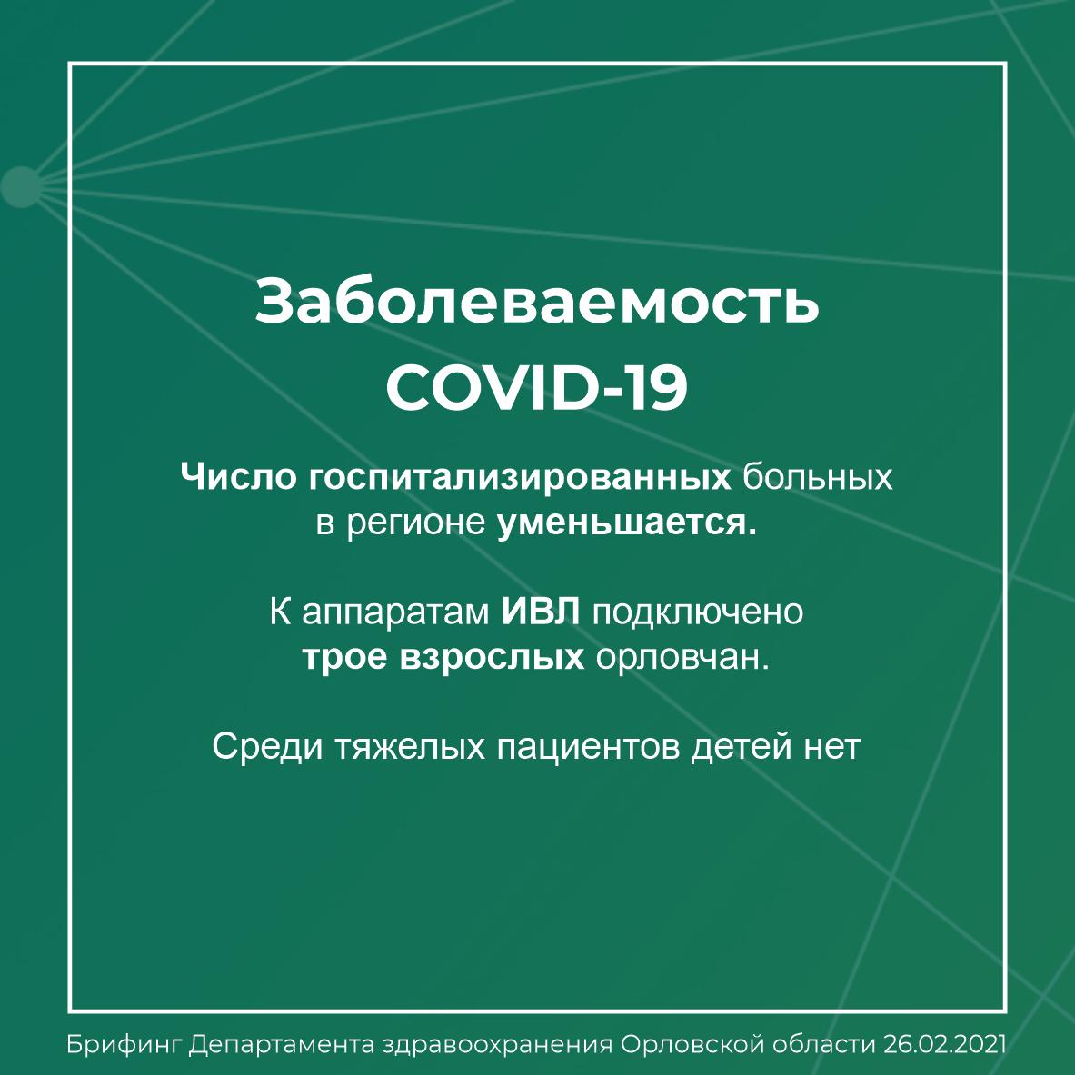 Руководитель департамента здравоохранения Орловской области Иван Залогин провел очередной брифинг по вопросам, связанным с COVID-19