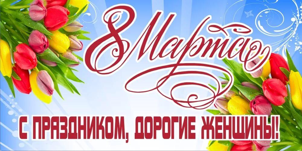 Губернатор Андрей Клычков поздравляет жительниц области с 8 марта