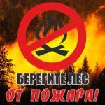 Орловскую область проверят на готовность к пожароопасному сезону