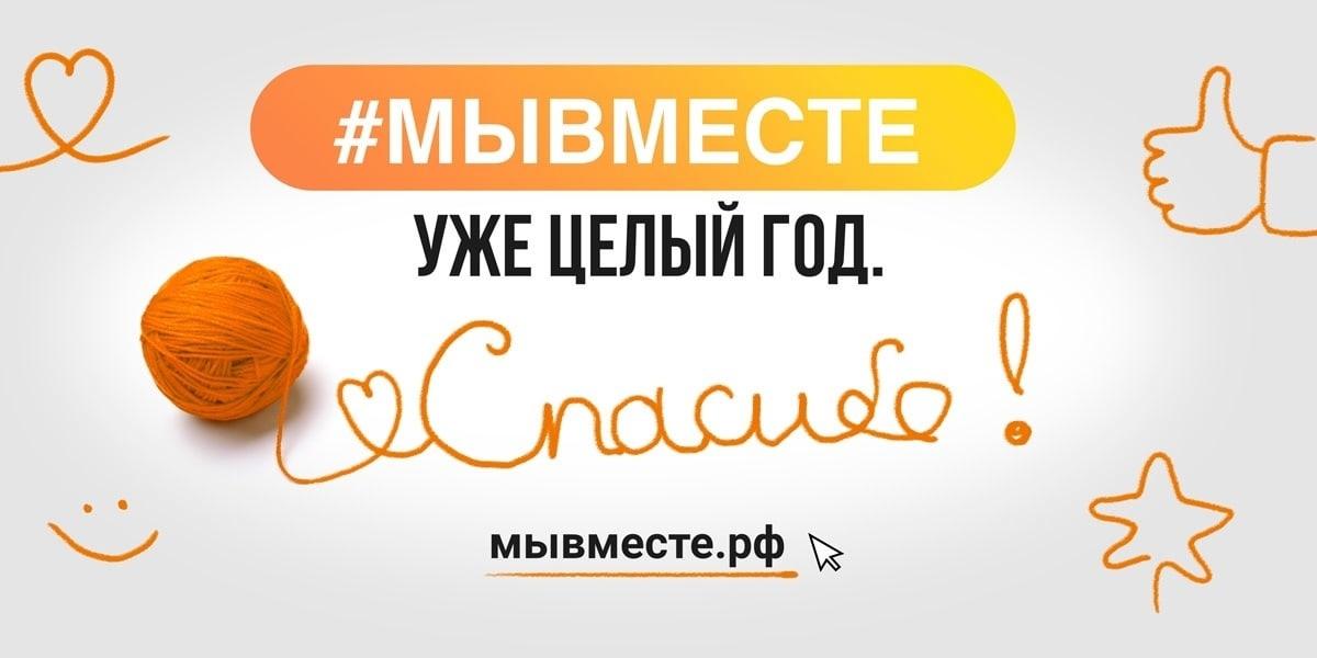Волонтеры города Ливны празднуют годовщину акции #МЫВМЕСТЕ.