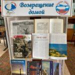 Крым и Россия едины