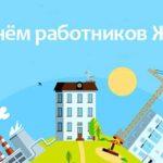 Поздравление Правительства Орловской области с Днём работника жилищно-коммунального хозяйства