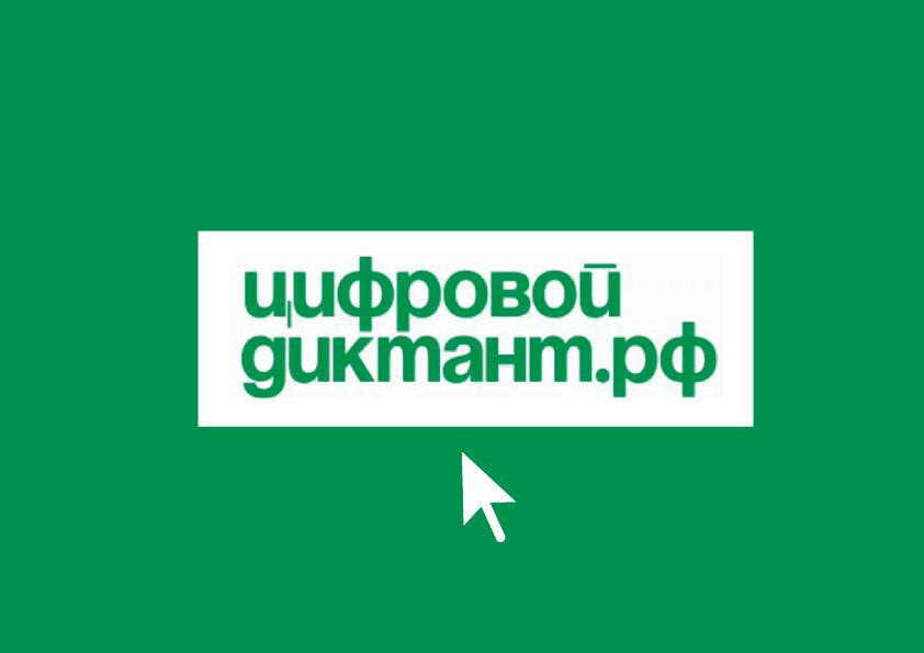 Ливенцев приглашают написать Всероссийский «Цифровой Диктант»