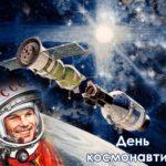 Поздравление Губернатора Орловской области Андрея Клычкова с Днём космонавтики