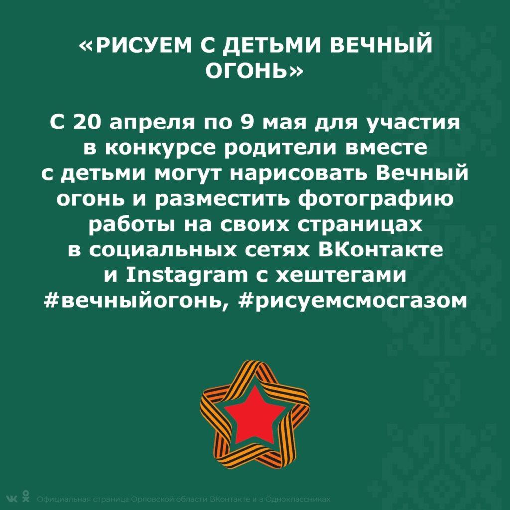 Ливенцев приглашают принять участие в мероприятиях, посвященных Дню Великой Победы