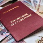С 1 августа размер страховой пенсии изменится почти у 53,6 тысяч жителей Орловской области