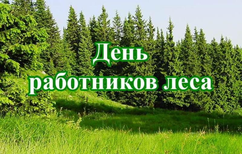 Поздравление Правительства Орловской области с Днем работника леса