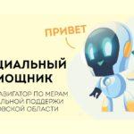 Для жителей Орловской области разработано мобильное приложение «Социальная помощь»
