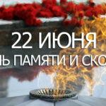 22 июня на территории города Ливны пройдут мероприятия, приуроченные ко Дню памяти и скорби
