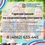 Открыт телефон горячей линии по вопросам заключения социальных контрактов