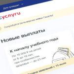 В Орловской области большинство заявлений на выплату школьникам в августе будет сформировано автоматически