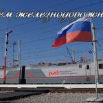 Поздравление Правительства Орловской области с Днём железнодорожника